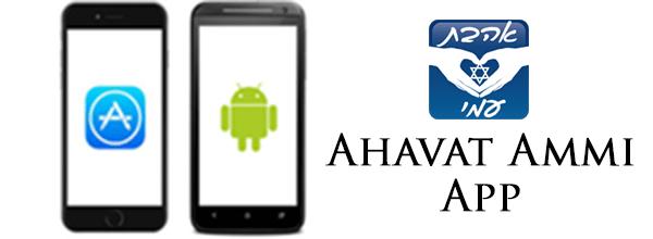 Launch of the Free Ahavat Ammi App / Virtual Bet Midrash | Ahavat