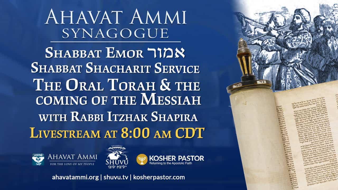 img_ahavat_ammi_synagogue_shabbat_emor_1280x720_ENG