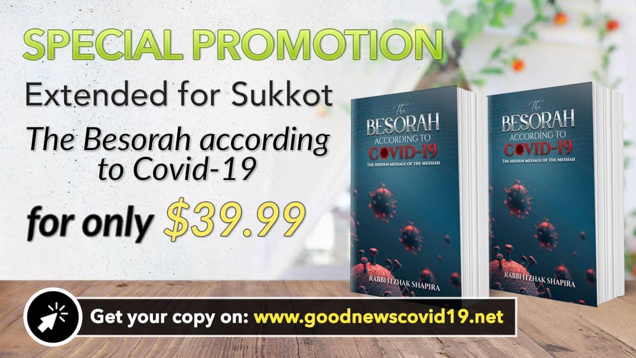 ad_besorah_promo_sukkot_1280x720